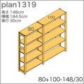 システム家具イキクッカの本棚/収納棚プラン(高さ148cm幅185cm奥行30cm)