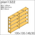 システム家具イキクッカの本棚/収納棚プラン(高さ148cm幅205cm奥行30cm)