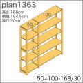 システム家具イキクッカの本棚/収納棚プラン(高さ168cm幅155cm奥行30cm)