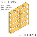 システム家具イキクッカの本棚/収納棚プラン(高さ168cm幅165cm奥行30cm)