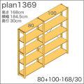 システム家具イキクッカの本棚/収納棚プラン(高さ168cm幅185cm奥行30cm)