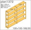 システム家具イキクッカの本棚/収納棚プラン(高さ168cm幅205cm奥行30cm)