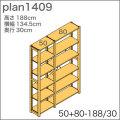 システム家具イキクッカの本棚/収納棚プラン(高さ188cm幅135cm奥行30cm)
