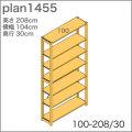 システム家具イキクッカの本棚/収納棚プラン(高さ208cm幅104cm奥行30cm)