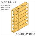 システム家具イキクッカの本棚/収納棚プラン(高さ208cm幅155cm奥行30cm)