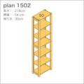 収納棚plan1502