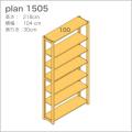 収納棚plan1505