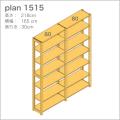 収納棚plan1515