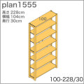 システム家具イキクッカの本棚/収納棚プラン(高さ228cm幅104cm奥行30cm)