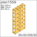 システム家具イキクッカの本棚/収納棚プラン(高さ228cm幅105cm奥行30cm)
