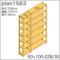 システム家具イキクッカの本棚/収納棚プラン(高さ228cm幅155cm奥行30cm)