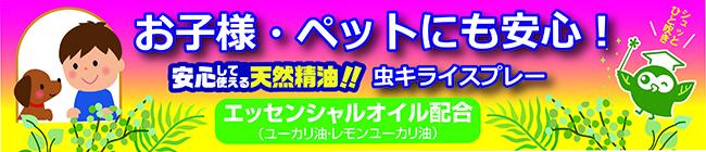 banner_mushikirai_650_140.jpg