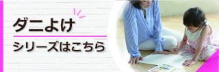 banner_daniyoke_320_105.jpg