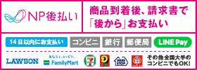 npatobarai_banner_280_100.png