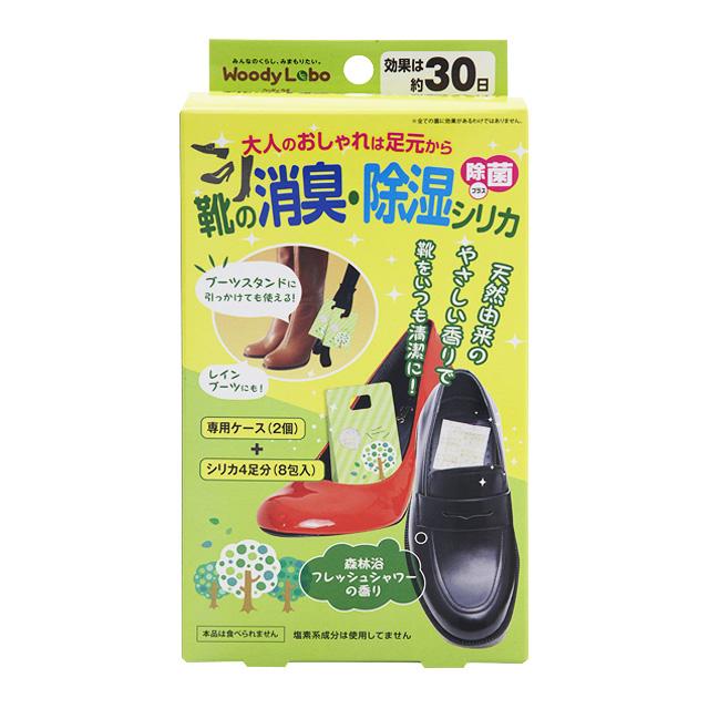 靴の消臭・除湿シリカ 除菌プラス