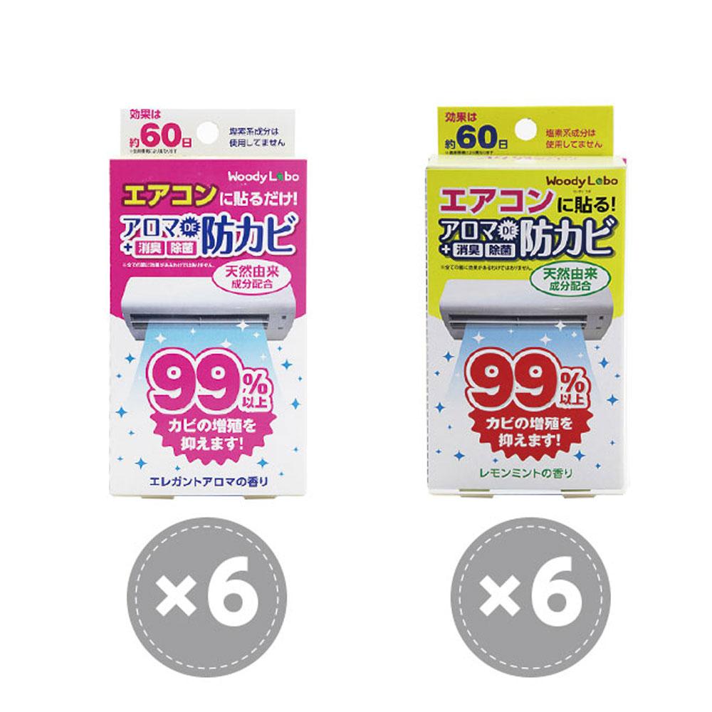 エアコン用アロマDE防カビアソートセット/12個入り