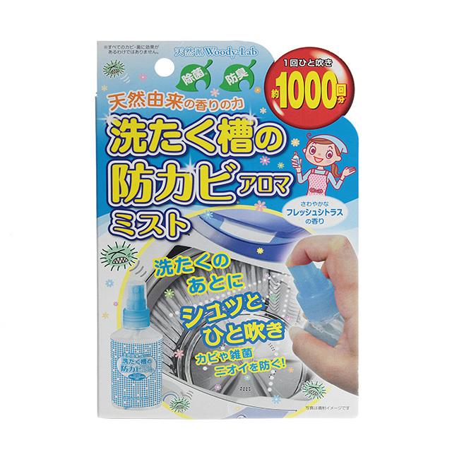 洗たく槽の防カビアロマ  ミストタイプ