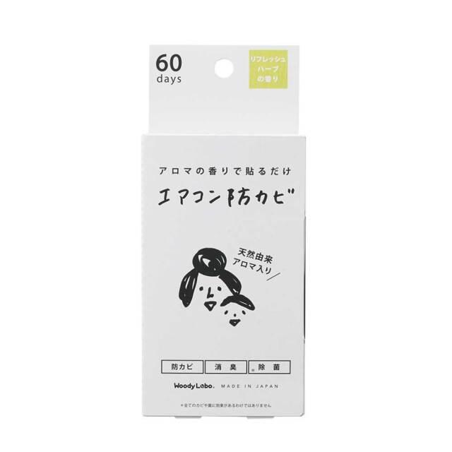 エアコン防カビ,商品ページ
