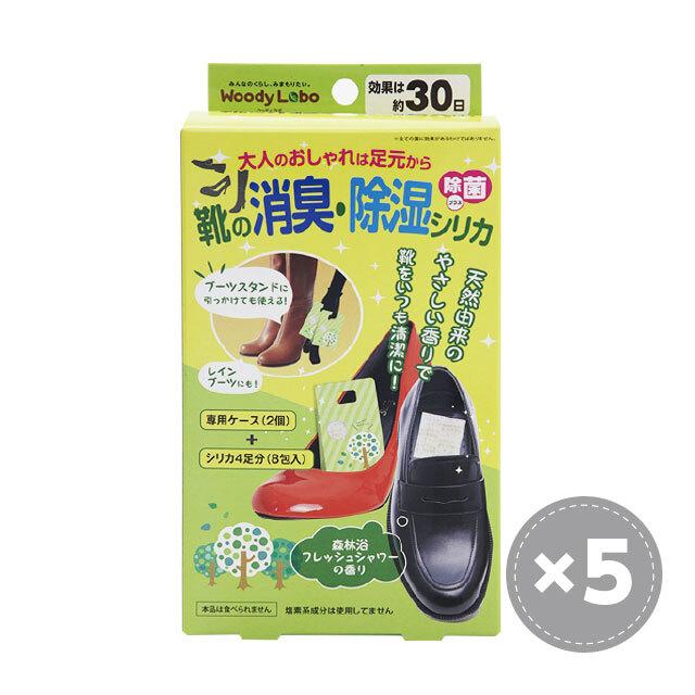 靴の消臭・除湿シリカ 除菌プラス5個セット