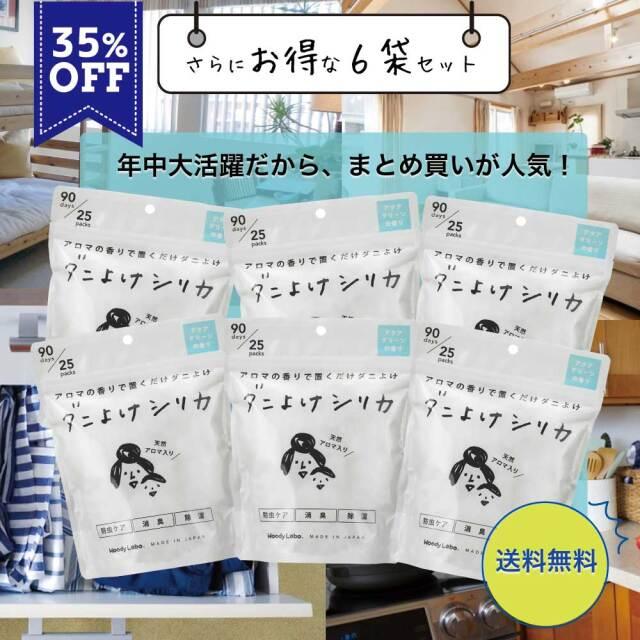 ダニよけシリカ6袋セット