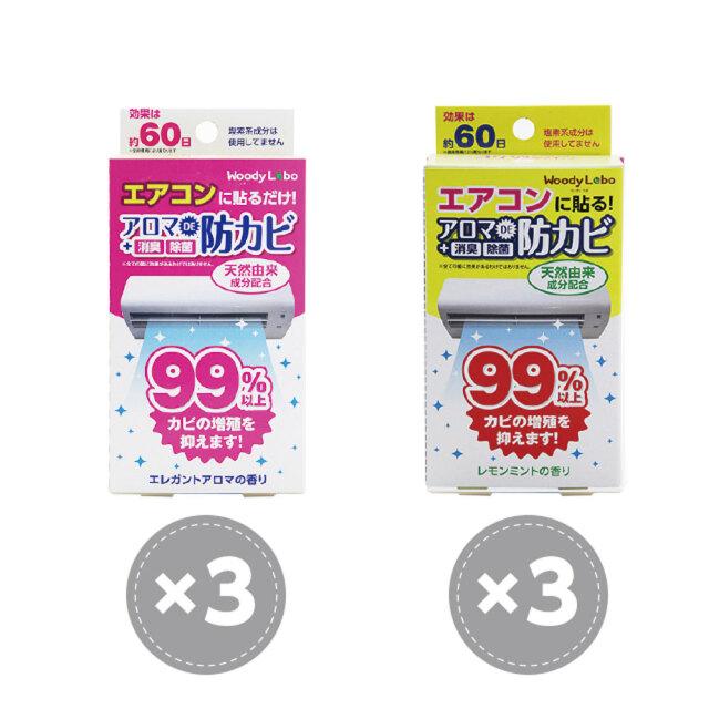 エアコン用アロマDE防カビアソートセット/6個入り