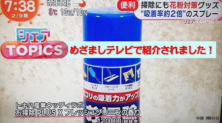 めざましテレビ紹介,お掃除プラスX