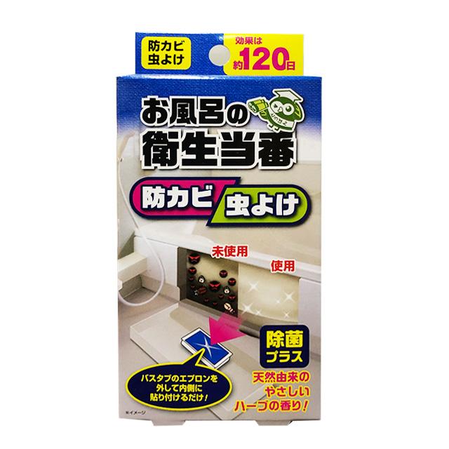 お風呂の衛生当番