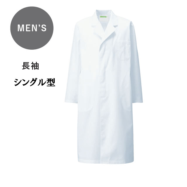 KAZEN(カゼン)110-30 メンズ診察衣シングルタイプ