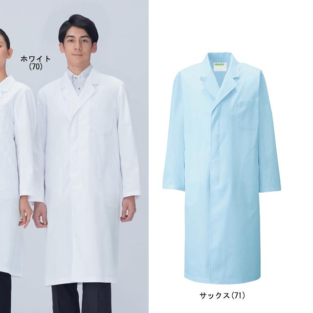 KAZEN(カゼン) 110-70・110-71 メンズ診察衣 シングル型 長袖