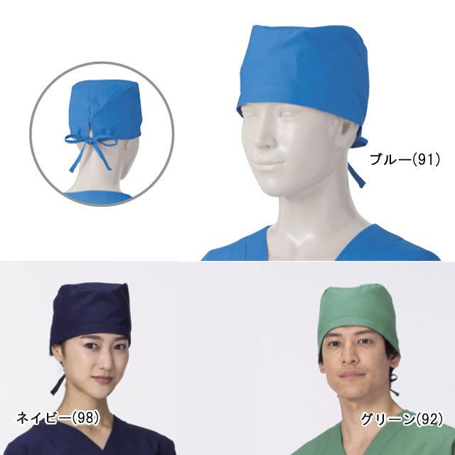 KAZEN(カゼン) 197-91・197-92・197-98 手術帽子・後ろヒモ式(2枚入)