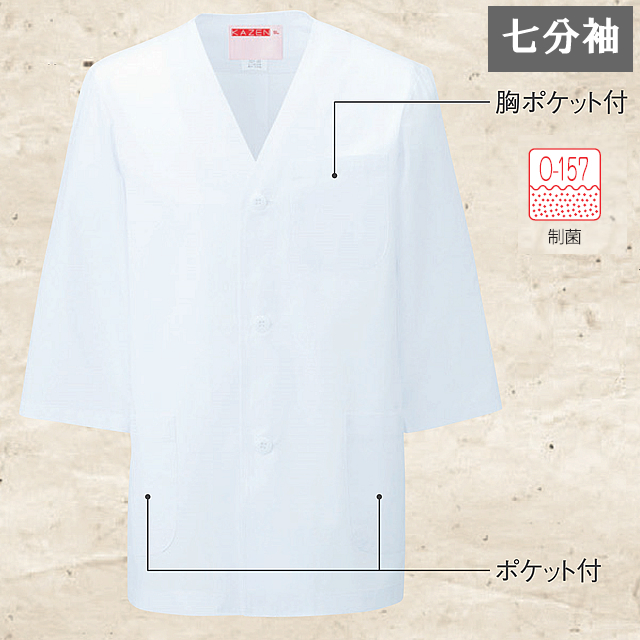 KAZEN(カゼン) 321-30 衿なし調理衣七分袖
