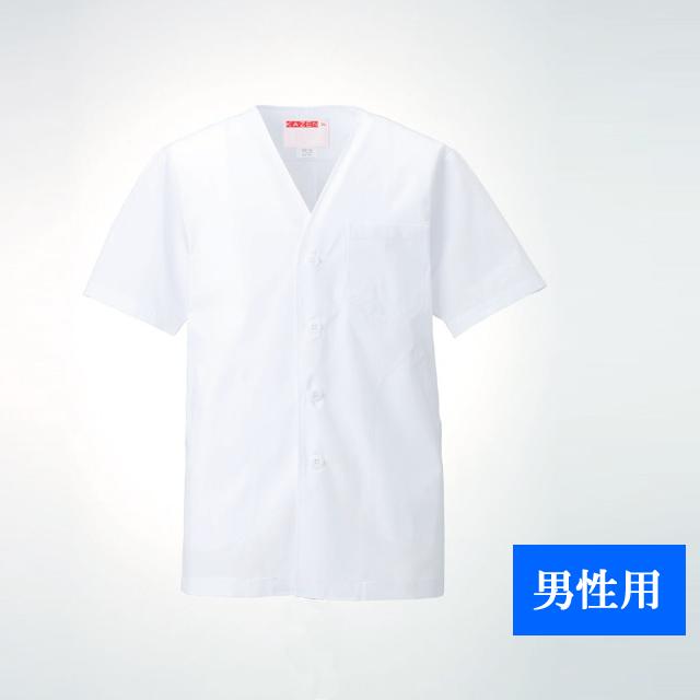 KAZEN(カゼン) 322-30 衿なし調理衣半袖