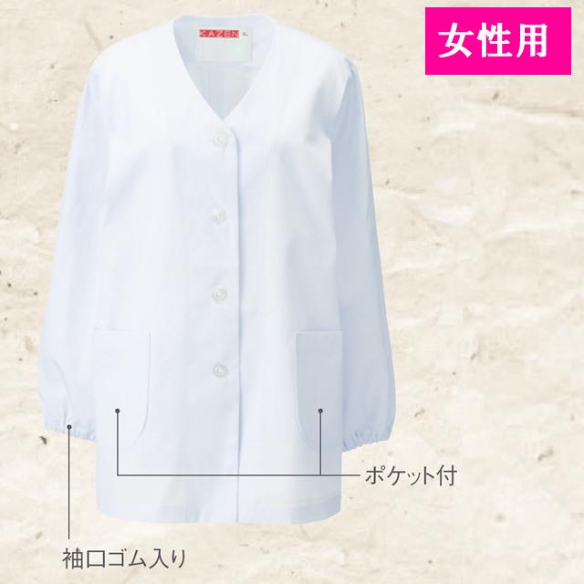 KAZEN(カゼン) 330-30 女性用衿なし調理衣長袖