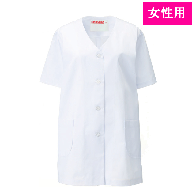 KAZEN(カゼン) 332-30 女性用衿なし調理衣半袖