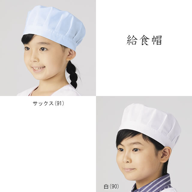 KAZEN(カゼン) 391-9 給食帽 後ろゴムタイプ(2枚入り)
