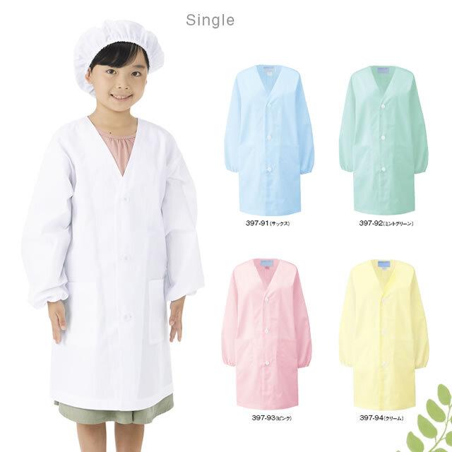 KAZEN(カゼン) 397-9 給食衣(シングル型)