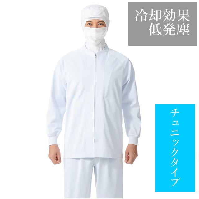 KAZEN(カゼン) 443-40 食品工場用ジャンパー(男女兼用)