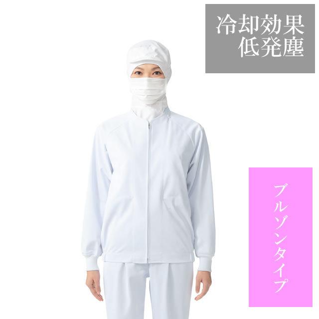 KAZEN(カゼン) 405-60 食品工場用ジャンパー(男女兼用) ブルゾンタイプ