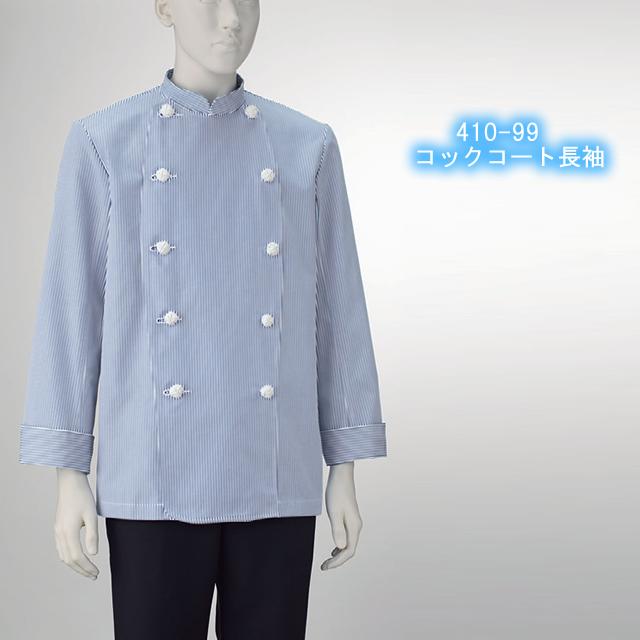 KAZEN(カゼン) 410-99 コックコート長袖