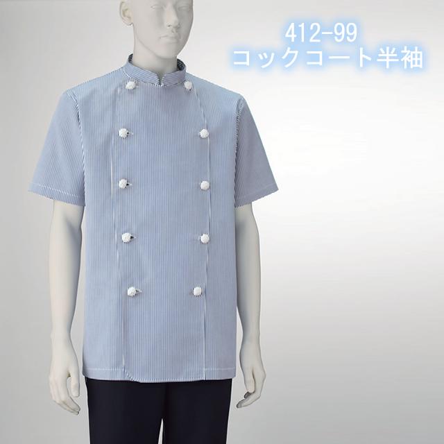 KAZEN(カゼン) 412-99 コックコート半袖