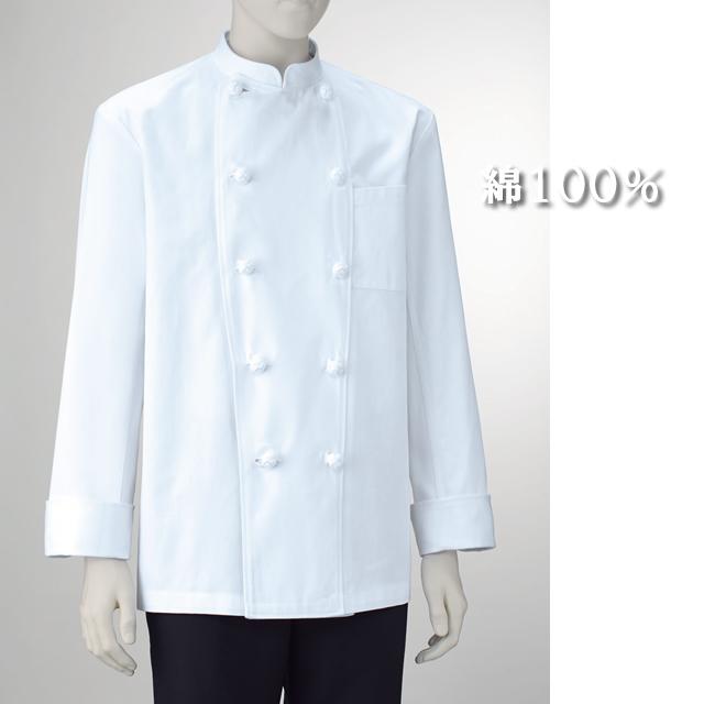 KAZEN(カゼン) 414-50 コックコート長袖(胸ポケット付)