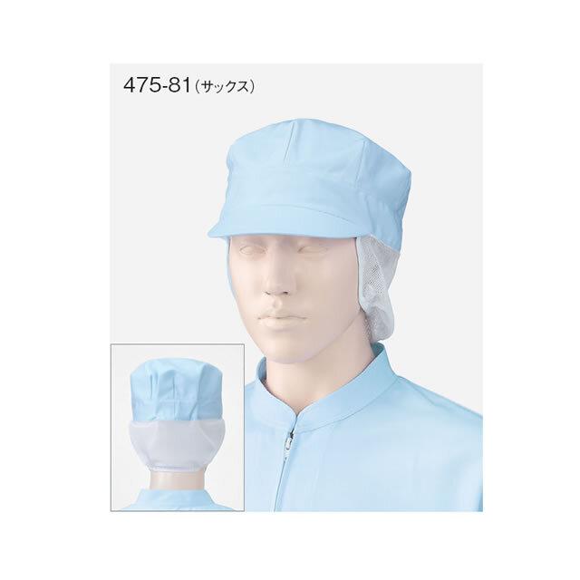 KAZEN(カゼン) 475-8 八角帽子(サイドメッシュ)