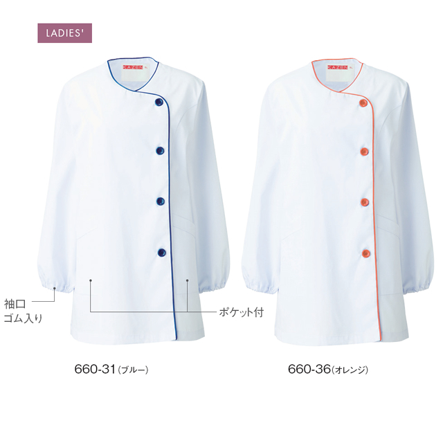 KAZEN(カゼン) 660 レディス調理衣長袖