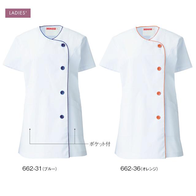 KAZEN(カゼン) 662 レディス調理衣半袖