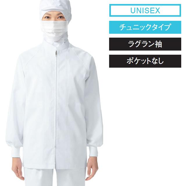 KAZEN(カゼン) 710-30 食品工場用ジャンパー(男女兼用)