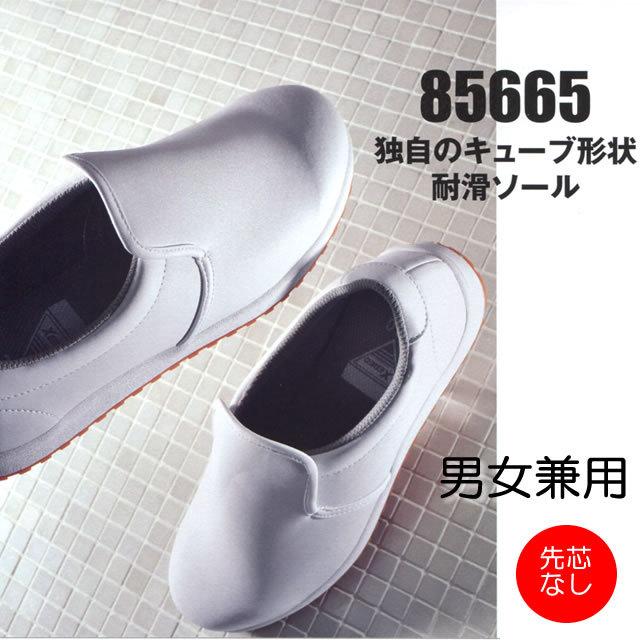 XEBEC(ジーベック) 85665-32 85665-90 厨房シューズ(男女兼用)