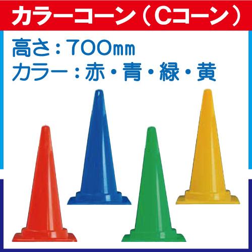 カラーコーン 赤・青・緑・黄