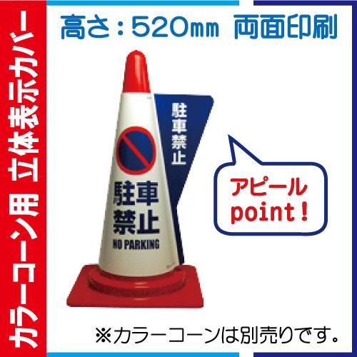 立体表示カバー DD-01「駐車禁止」