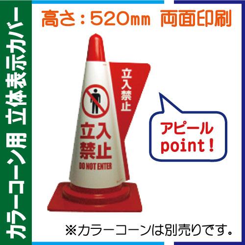 立体表示カバー DD-03「立入禁止」