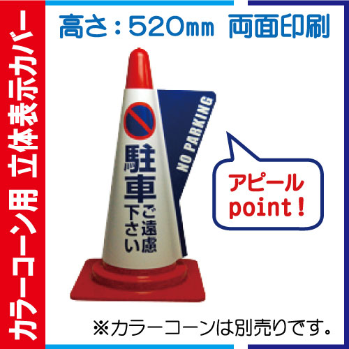 立体表示カバー DD-06「駐車ご遠慮下さい」